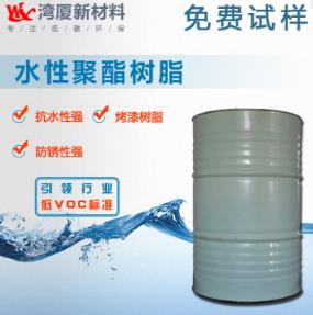 WX-194 改性聚酯树脂 价格电议