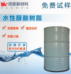 WX1008水性醇酸树脂 价格电议图片