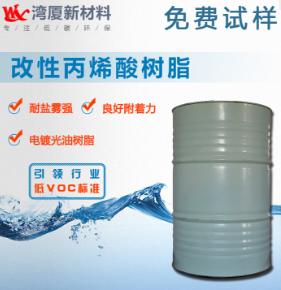 WX-2302改性丙烯酸树脂 价格电议图片