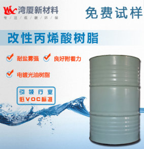 WX-2301改性丙烯酸树脂 价格电议图片