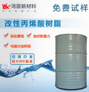 改性丙烯酸树脂(WX-2300) 价格电议图片