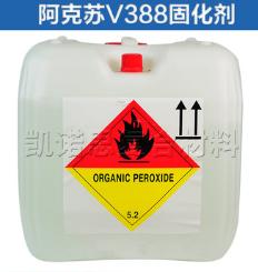 V388固化剂 阿克苏固化剂 价格电议图片