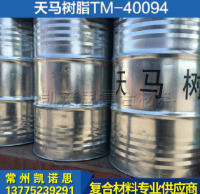 SMC天马树脂TM-40094 价格电议
