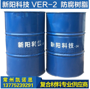 VER-2# 双酚A型环氧乙烯基树脂 防腐树脂 价格电议图片