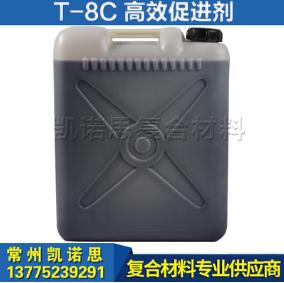 T-8C高效浅色促进剂 价格电议图片