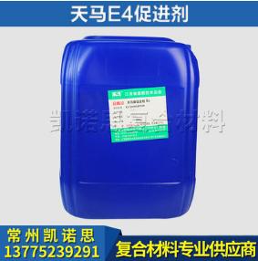 树脂促进剂 天马牌E4促进剂 价格电议图片