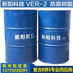 乙烯基树脂、VER-2# 双酚A型环氧乙烯基树脂 价格电议图片