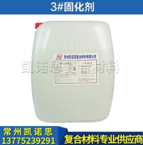 固化剂3# 不饱和树脂固化剂 价格电议图片
