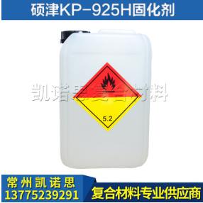硕津KP-925H固化剂 价格电议图片