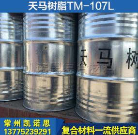 阻燃天马树脂TM-107L 价格电议