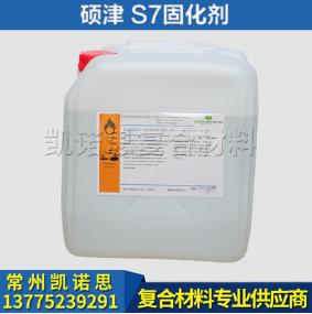 硕津S7固化剂 含水率低 代替V388固化剂 价格电议图片