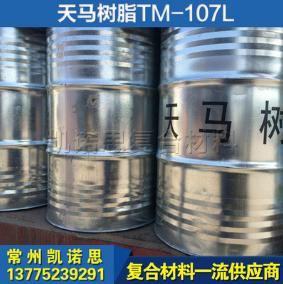供应不饱和聚酯树脂 阻燃天马树脂TM-107L 价格电议