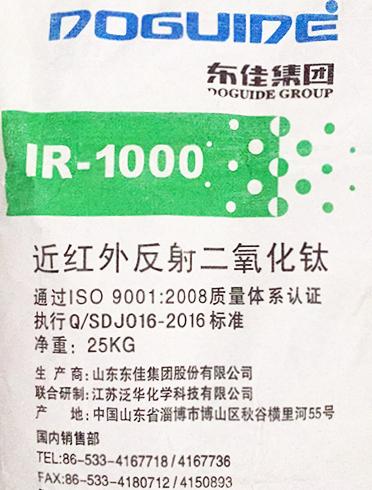 IR-1000二氧化钛 价格电议图片