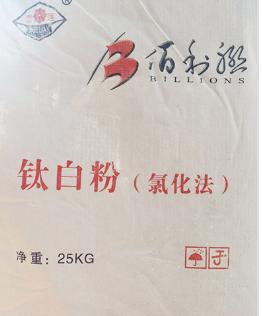 涂料级钛白粉  BLR-895 价格电议图片