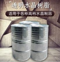 透明水晶树脂 - 619# 价格电议