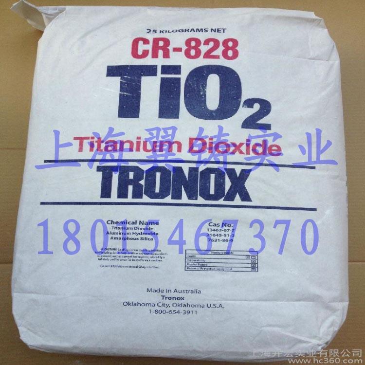 TRONOX 特诺钛白粉CR828 原科美基CR828钛白粉图片