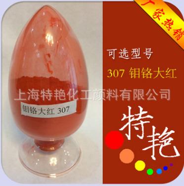 专业生产 307钼铬红颜料 耐候不褪色颜料 价格电议图片