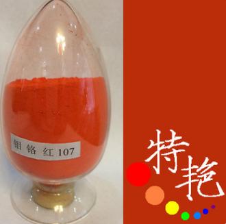 包膜107钼铬红颜料价格 耐高温色粉 批发红颜料 价格电议图片