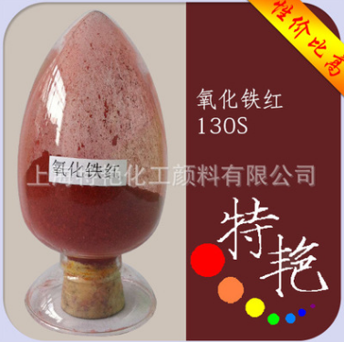 氧化铁红颜料 铁红130颜料 价格电仪图片