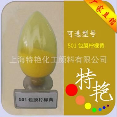 上海 501柠檬黄颜料价格 铬黄色粉 无机颜料图片