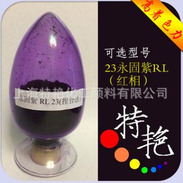 厂家直销 23RL永固紫颜料 RKVS永固紫 高着色力色粉 价格电议图片