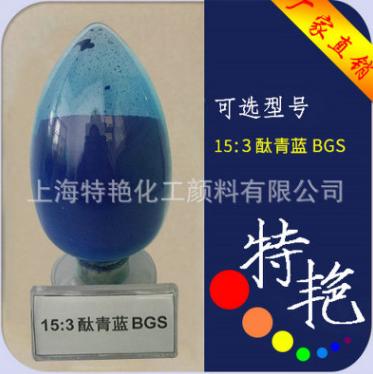 上海直销 酞青蓝BGS15:3颜料 水性颜料 价格电议图片