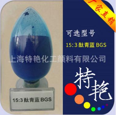 苏州酞青蓝BGS15:3颜料 价格电仪图片