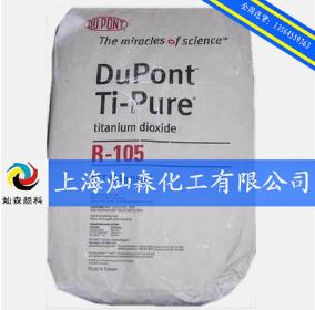 美国杜邦钛白粉 R105 钛白粉 价格电议图片