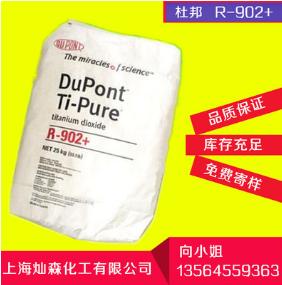 美国杜邦钛白粉 R902 二氧化钛 902 价格电议