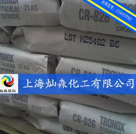 美国特诺钛白粉CR826 二氧化钛 价格电议