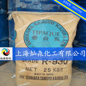 日本石原金红石型钛白粉 R930 价格电议图片