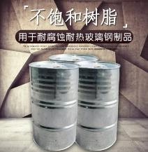 盖夫牌   196S邻苯型通用不饱和聚酯树脂   价格电议图片
