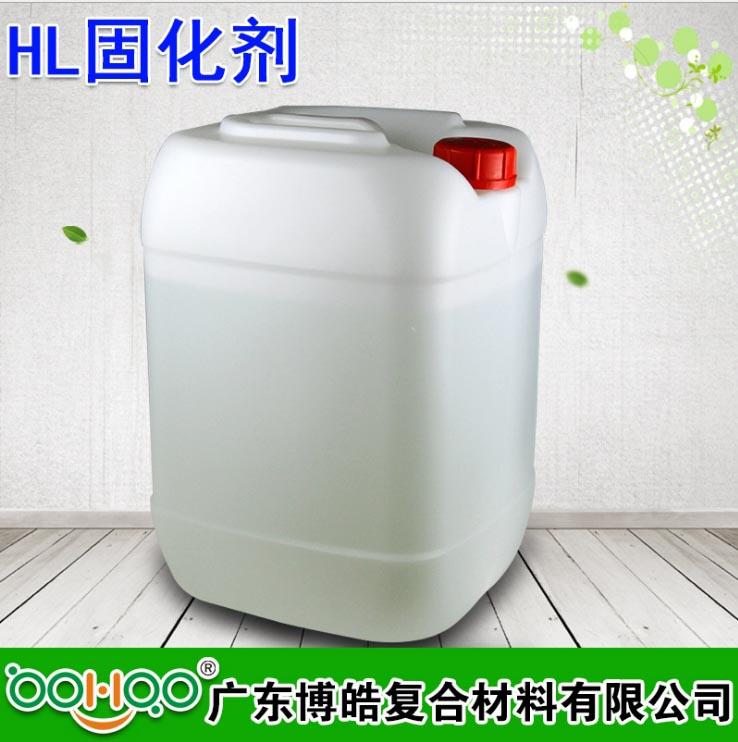 【HL】 固化剂 硬化剂 环氧树脂 环氧胶衣固化剂 固化用白水图片