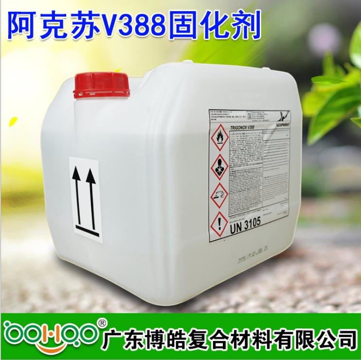 【正品保证】 阿克苏V388硬化剂 透明固化剂 不饱和聚酯树脂用图片