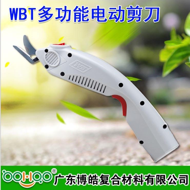 【玻纤剪】 WBT便携式电动剪刀 高级材料专用电动剪刀 纤维布料图片