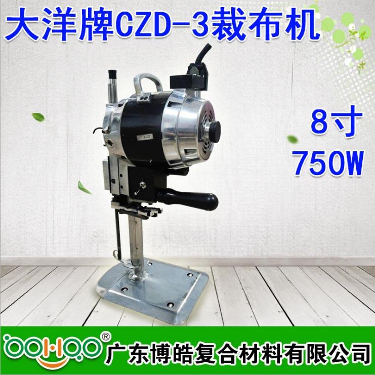 大洋牌电剪刀 裁布机 CZD-3 自动磨刀裁剪机 8寸功率750W 直刀图片