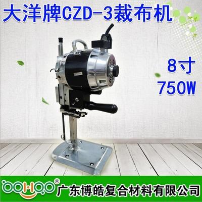 大洋牌电剪刀 裁布机 CZD-3 自动磨刀裁剪机 8寸功率750W 直刀