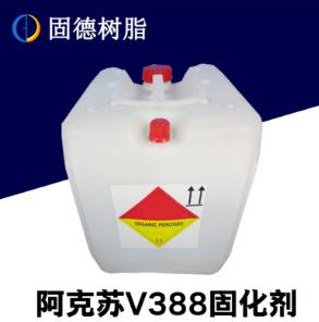 固化剂 阿克苏v388不饱和聚酯树脂用常温固化剂 价格电议图片