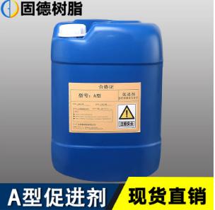 促进剂 不饱和A型树脂固化促进剂 玻璃钢树脂催干剂 价格电议图片