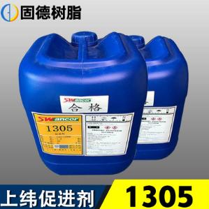 上纬1305促进剂 环氧乙烯基树脂促进剂 防腐树脂用钴水 价格电议图片