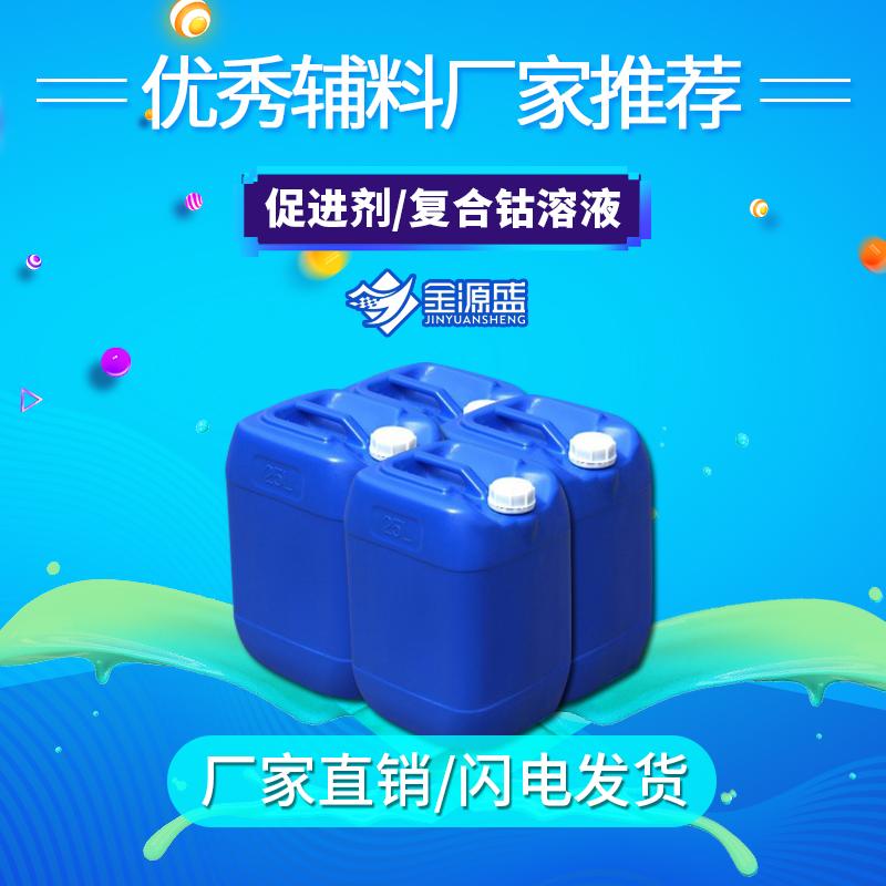 无色促进剂  复合钴溶液  价格电议图片