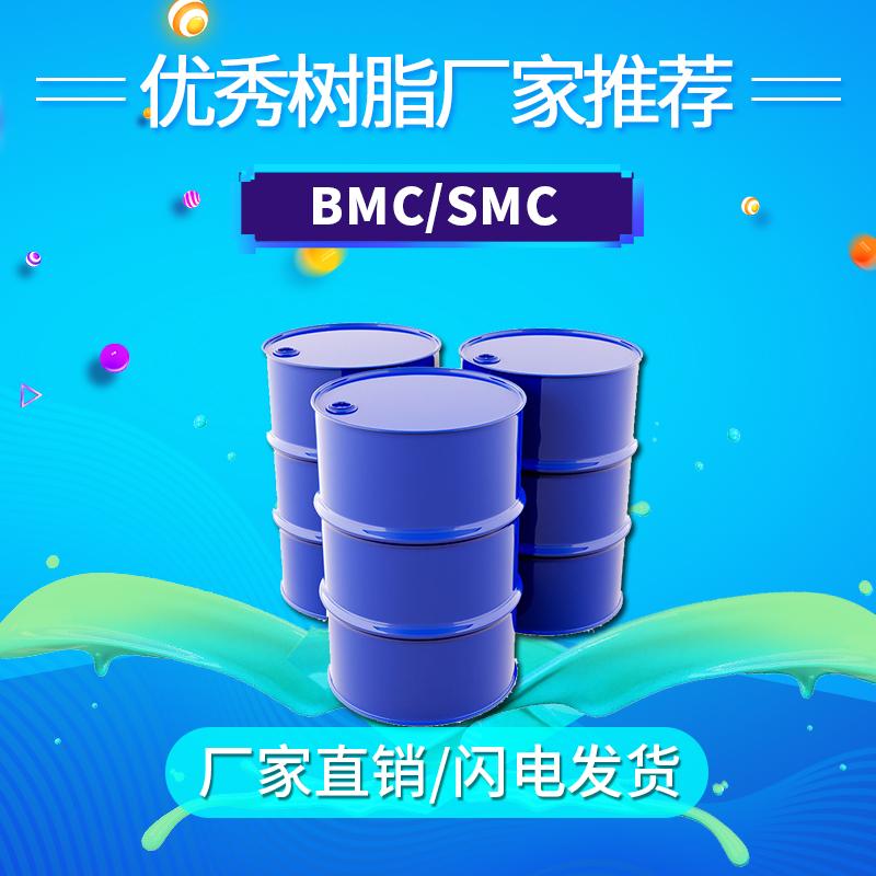 宜兴兴南 BMC模压树脂  价格电议图片