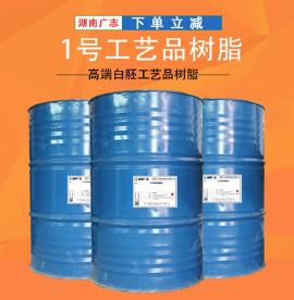 工艺品树脂 1号白胚工艺品专用树脂 灌浆/浇筑制品适用 价格电议