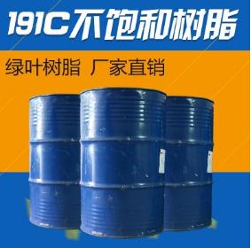绿叶191C 玻璃钢环保型不饱和聚酯树脂 福田厂家直销 价格电议
