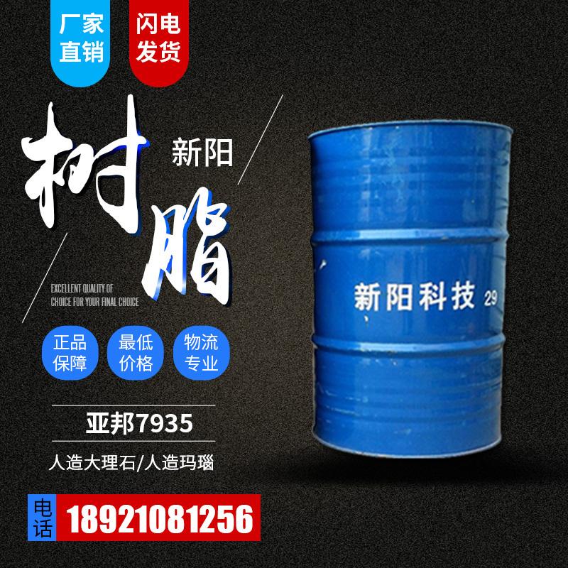 亚邦 7935邻苯型大理石树脂 价格电议图片