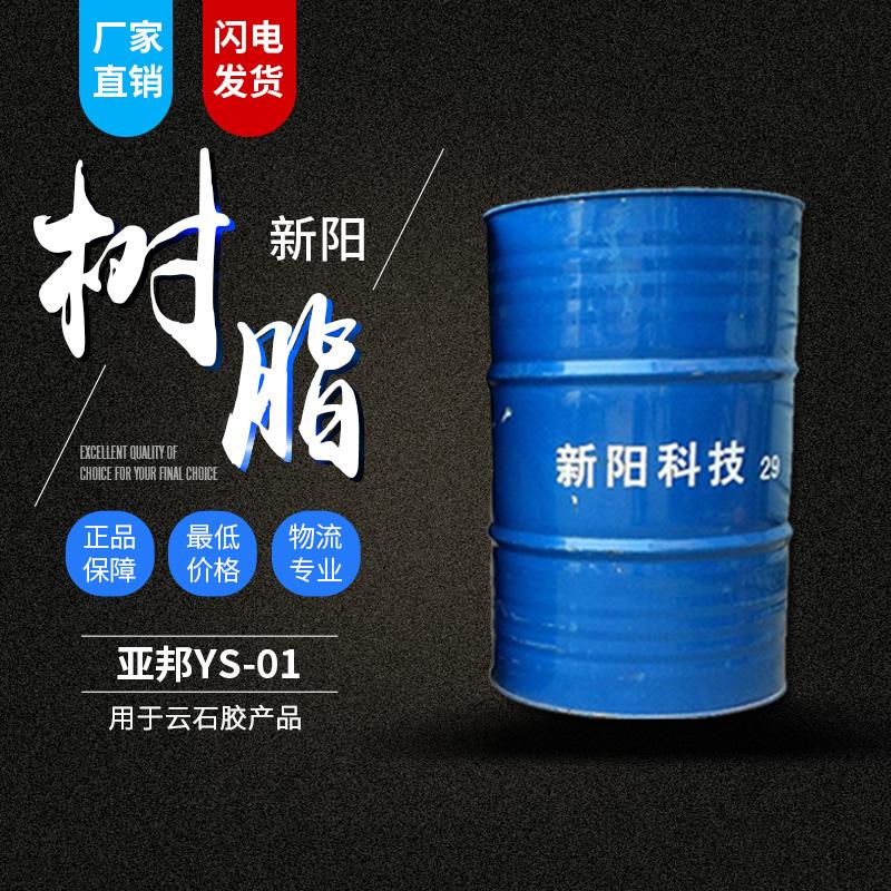 亚邦 YS-01邻苯不饱和树脂 价格电议图片