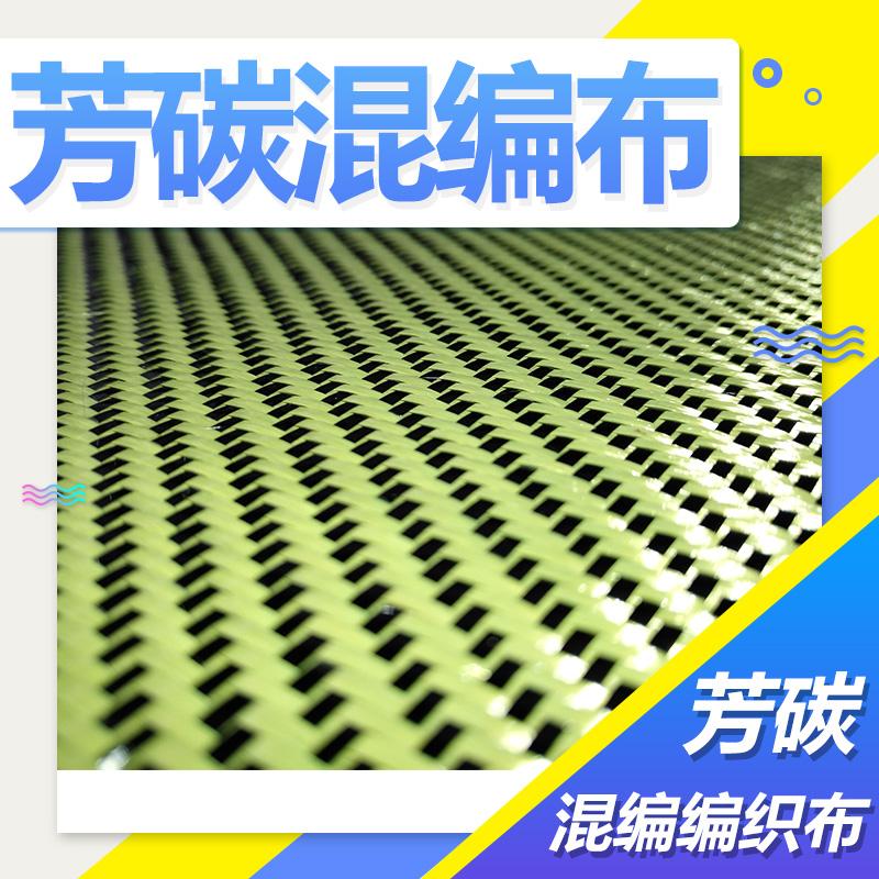鲁晨 碳纤芳纶混编 芳碳混编布 价格电议图片