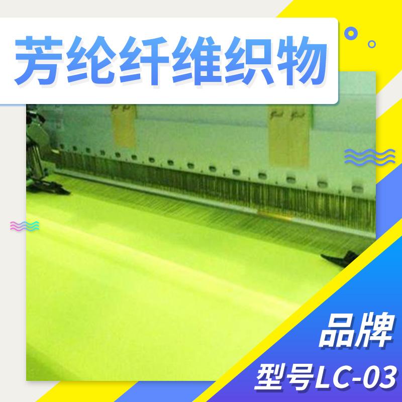 LC-03芳纶纤维织物 价格电议图片
