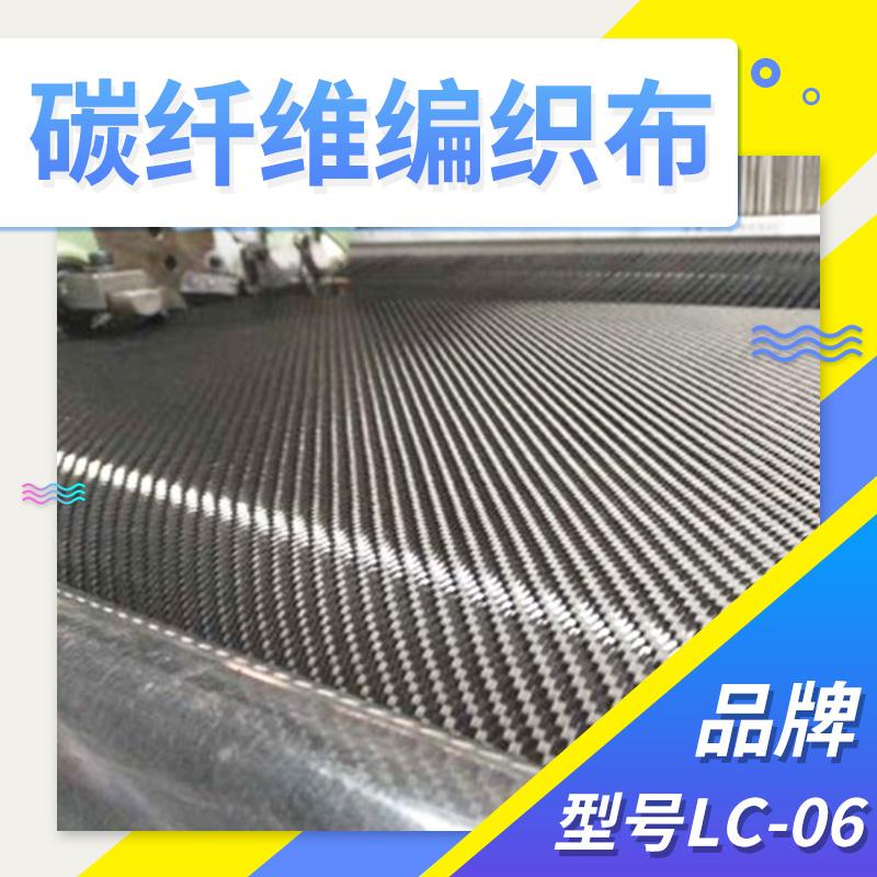 LC-06碳纤维编织布 价格电议图片