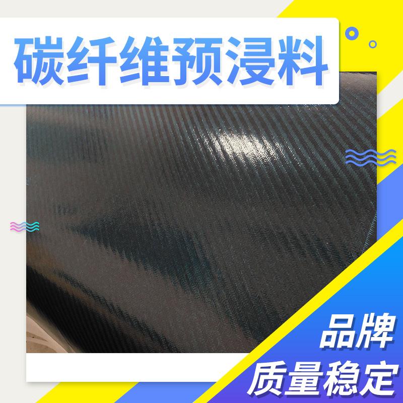 预浸料 碳纤维 价格电议图片